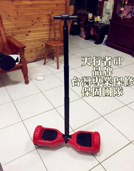 台灣獨家設計 天行者GP 平衡車把手 設計 平衡車 智能車 把手 另售卡丁車座椅靠背椅子