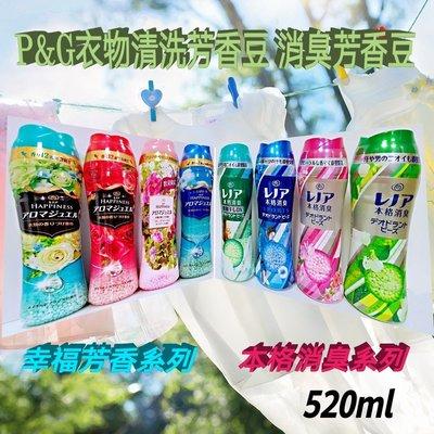 【現貨,特價中】P&G 衣物柔軟芳香粒 消臭香香豆520ml (超商取貨最多10罐)