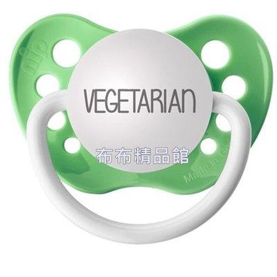 布布精品館,美國Ulubulu心情個性安撫奶嘴Vegetarian 我吃素 德國製 好萊塢明星寶貝最愛