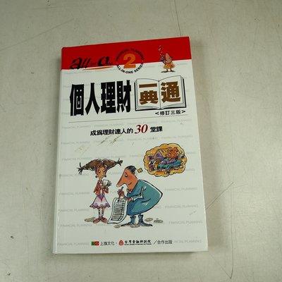 【懶得出門二手書】《個人理財一典通 》ISBN:9866433188│上旗文化│台灣金融研訓院│七成新(32B25)