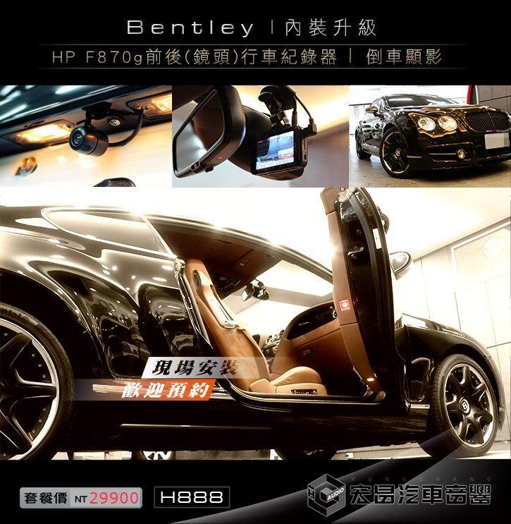 【宏昌汽車音響】賓利 Bentley 安裝 F870g HP前後鏡頭行車紀錄器+倒車顯影 H896