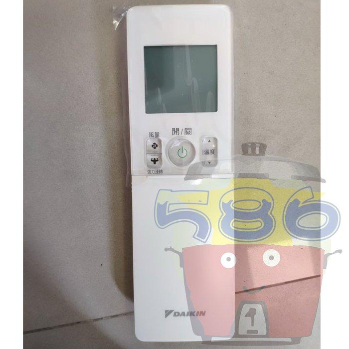 《台南586家電館》DAIKIN大金橫綱原廠冷氣遙控器 適用RXM22SVLT.RXM28SVLT.RXM36SVLT