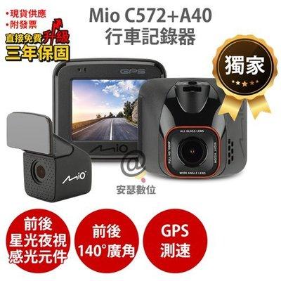 Mio C572 + A40 前後雙鏡 【128G+7.5A三孔擴充+拭鏡布】 行車記錄器 另 791D