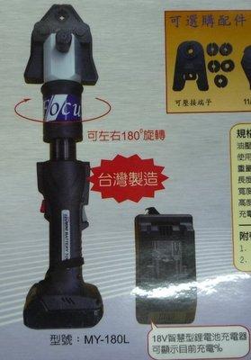 金光興修繕屋** 台灣製造 FOCUS MY-180L 18V鋰電 充電式不鏽鋼水管壓接機 非德國 REMS