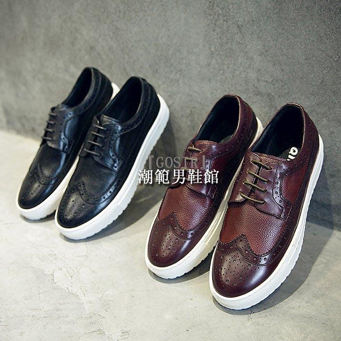 『潮范』 WS08 英伦布洛克鞋雕花皮鞋松糕鞋男鞋休閒皮鞋人氣鞋厚底鞋休閒鞋GS1750