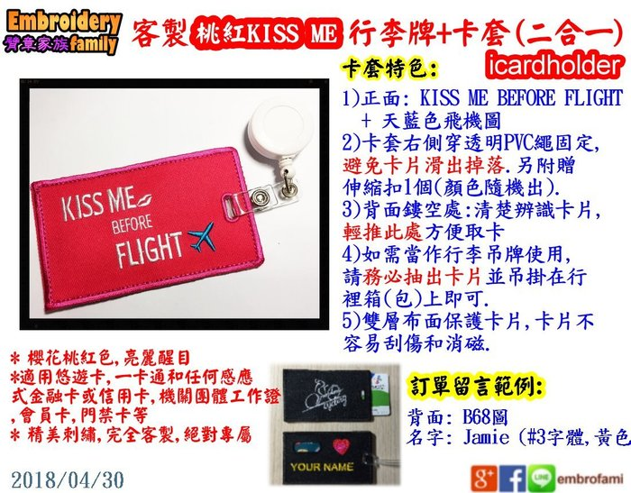 ※embrofami※客製雙用卡套行李牌 icardholder(KISS ME+1個AB圖案+名字) (1組=2個)