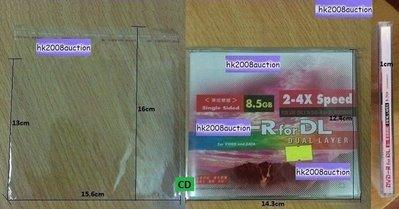 膠袋 CD 光碟 透明 袋 光碟套 OPP 封套 保護 有貼 自貼 自封 封口 包裝袋 套