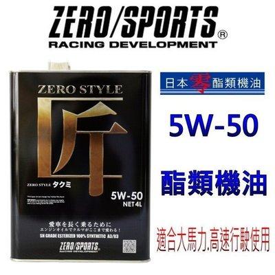 晶站 日本原裝ZERO/SPORTS 匠Style 5W-50 全酯類機油 4公升