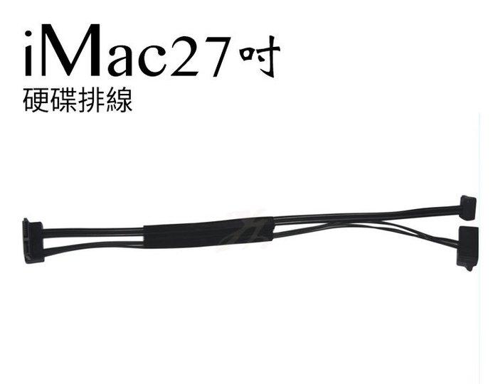 iMac 27吋 SSD SATA硬碟排線  593-1330 A1312 A1419  【艾斯奎爾】