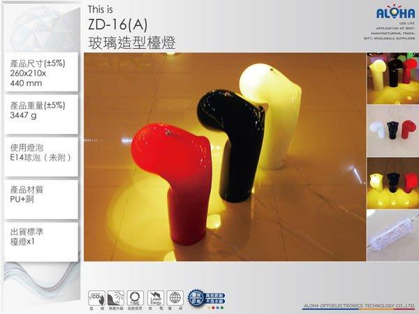 LED燈具批發【ZD-16-1~ZD-16-3】玻璃造型檯燈  時尚簡約/經典燈飾/讓您的品味與眾不同