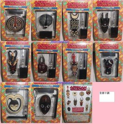 日版盒玩 日本 愛知縣 世界 博覽會 愛知世博 非洲館 原始非洲土著面具 圖騰 吊飾 全整套10款合售 特價