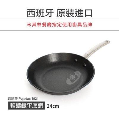 PQS 台南 西班牙Pujadas 1921輕鑄鐵平底鍋24cm