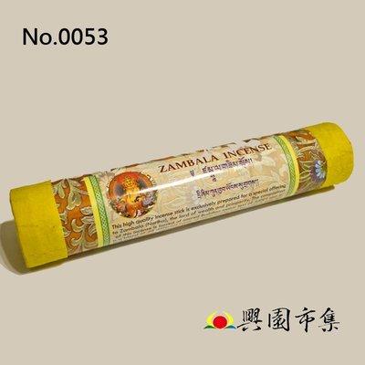 【興園市集】黃財神臥香‧Yellow Zambala Incense‧尼泊爾7寸半筒裝手工線扎‧No.0053