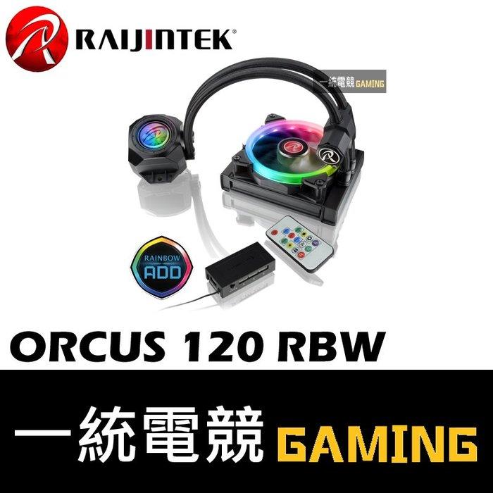 【一統電競】RAIJINTEK ORCUS 120 RBW 高性能 一體式CPU水冷散熱系統 保固三年
