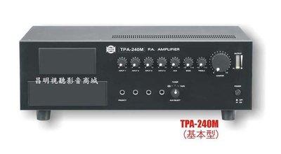 【昌明視聽】SHOW TPA 240M TPA-240M 240瓦W 營業專用擴大器