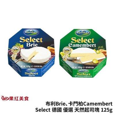 [冷藏] Select 德國 天然起司塊 Brie 布利 Camembert 卡門柏 卡門貝爾 素食 起司 起士