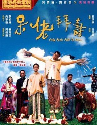 21-423-31-呆佬拜壽 (再版)(香港版DVD)吳倩蓮/黃子華/劉青雲/元華