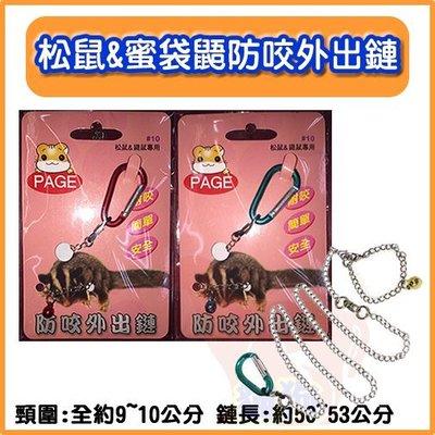 **貓狗大王**PAGE 松鼠&蜜袋鼯防咬外出鏈 (細繩) #10 耐咬 簡單 安全