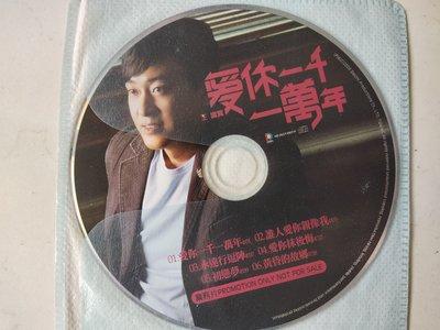 二手裸片CD~王識賢(愛你一千一萬年)保存良好CD無刮,公播片只有6首歌喔