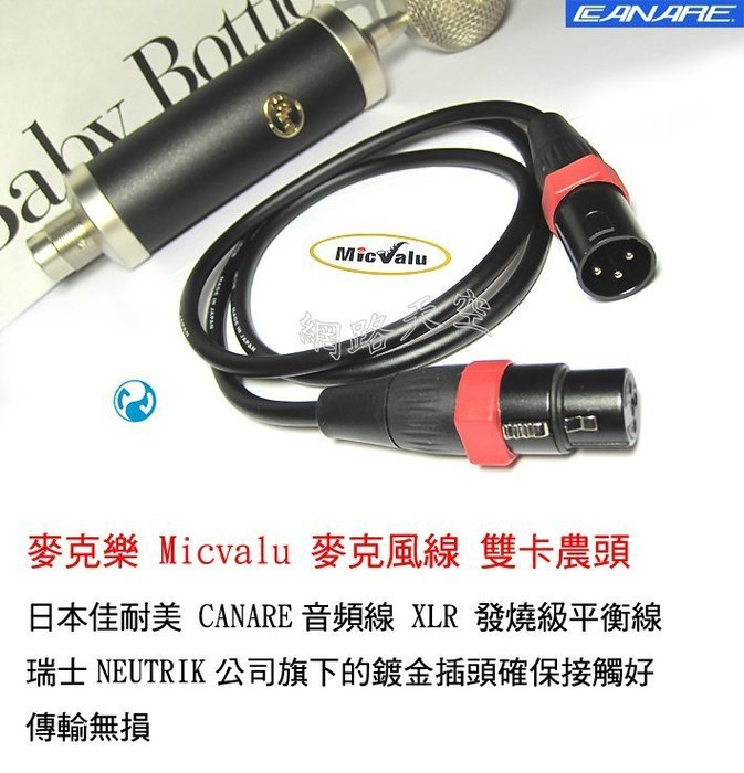 MicValu 麥克樂麥克風線發燒線雙卡農頭1公尺 MIC線卡農公母線日本佳耐 CANARE送166音效