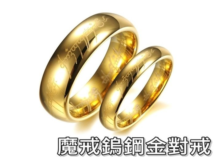 《316小舖》【C174】(頂級純鎢鋼戒指-魔戒鎢鋼金對戒-單件價 /金色魔戒指/高級鎢鋼金戒)