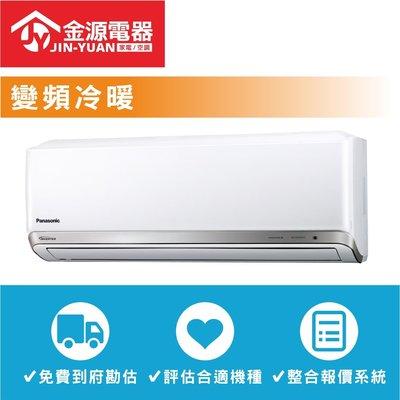 《含標準安裝》《來電驚喜價》Panasonicㄧ對一變頻分離式冷暖空調CS-PX28A2/CU-PX28HA2