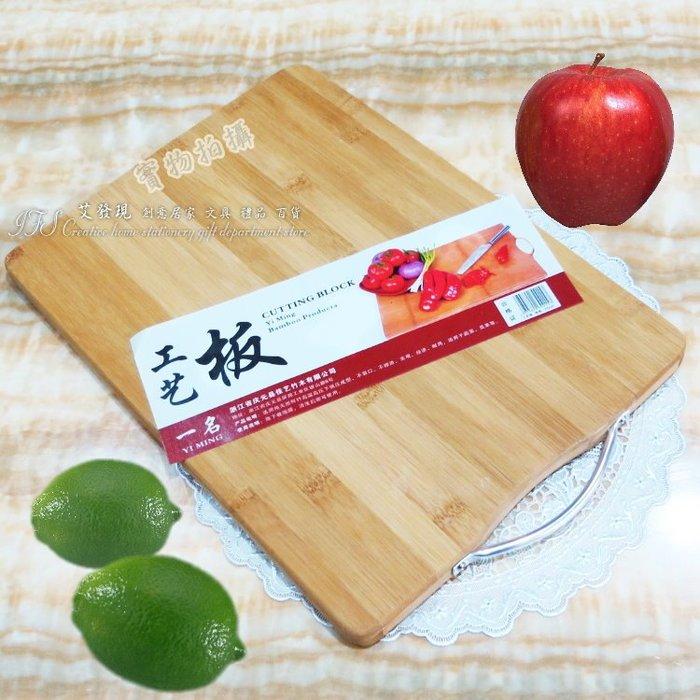 竹砧板 竹製切菜板 貼心可掛式-艾發現