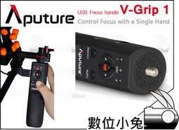 數位小兔【Aputure V-Grip 電子跟焦手把 VG-1】追焦 Canon 5D 5D3 700D mk III