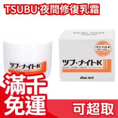 💓現貨💓日本製 TSUBU NIGHT Cream 珍珠薏仁美容霜 100g 夜間修復乳霜 方便攜帶❤JP