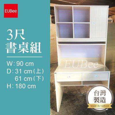 【優彼塑鋼】3尺書桌組/辦公桌/電腦桌...