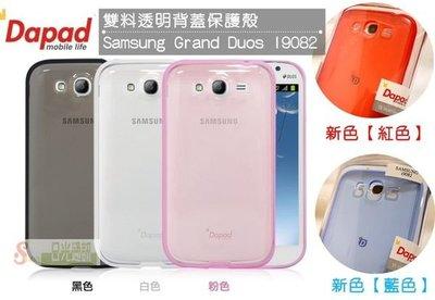 日光通訊@DAPAD原廠 Samsung Grand Neo i9060 i9082 雙料透明手機殼 純淨保護殼 背蓋硬殼~贈保護貼