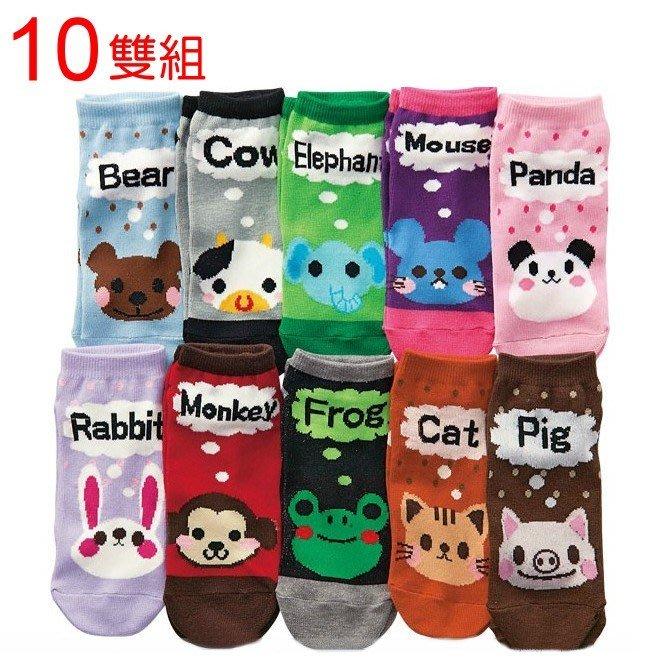 【瑜瑜小屋】可愛《小動物Q404》直版襪((10雙組)) (W-6)