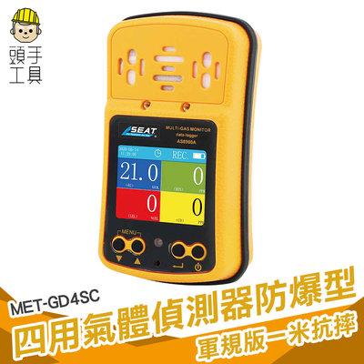 頭手工具 校正 防爆型 氣體分析儀 數據列印 軍規版抗摔 MET-GD4SC 可燃性氣體偵測器 攜帶式偵測器
