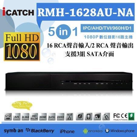 RMH-1628AU-NA2(3) 1080P AHD 16ch  支援高清AHD.TVI.960H.D1.IPC 攝影