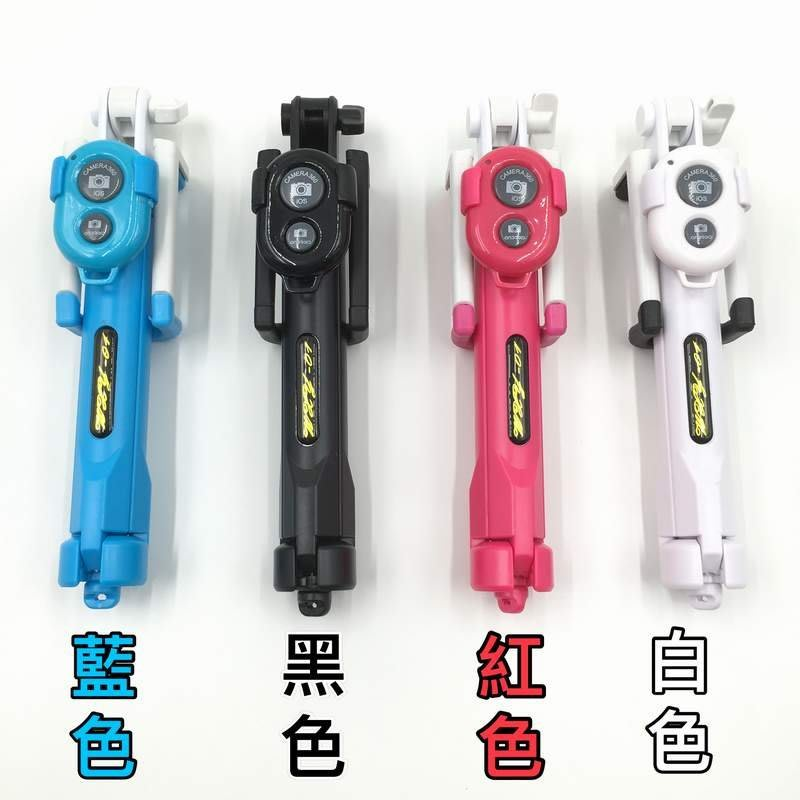 【寶貝屋】三腳架自拍桿 迷你輕巧 追劇神器 藍芽 摺疊 自拍棒 自拍器 自拍桿 三腳架 自拍神器 藍芽自拍 遙控器 無線