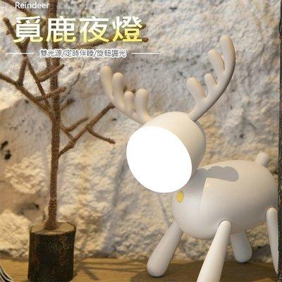 兒童夜燈 伴睡燈 覓鹿伴睡燈 小鹿夜燈/造型燈/氣氛燈 麋鹿燈 雙光源 定時 舒壓 USB充電 交換禮物 聖誕節 禮物