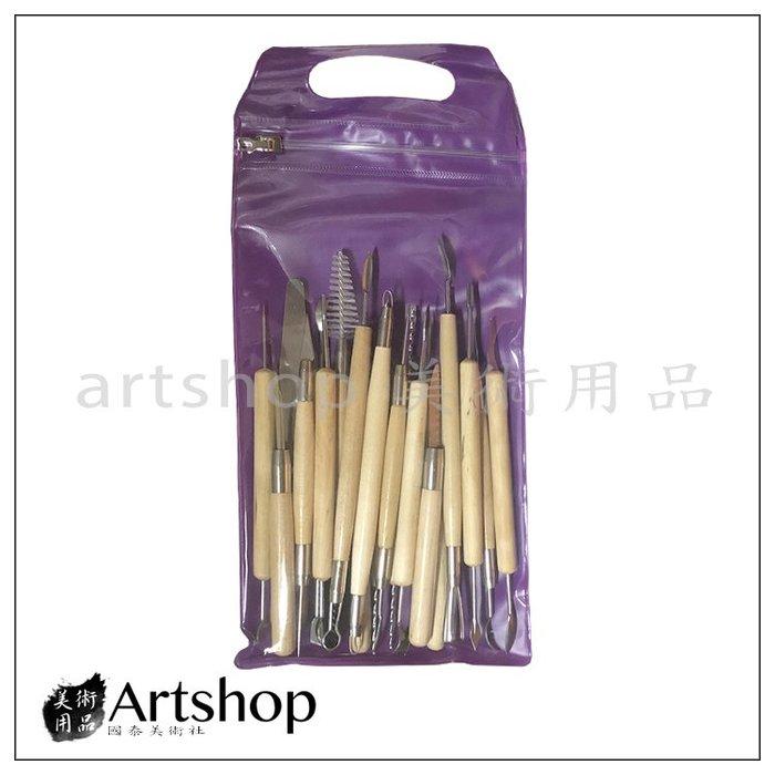 【Artshop美術用品】雕塑工具 雷絲工具組22入