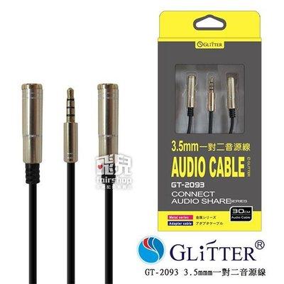 【飛兒】Glitter 宇堂 GT-2093 3.5mm一對二音源線 音響 喇叭 電腦 電視 耳機 延長線 (G)