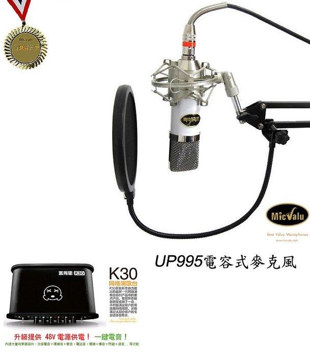 MicValu 麥克樂 UP995電容式麥克風+k30音效卡+nb35支架+網子送166音效軟體