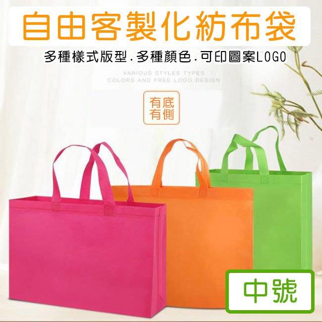 客製化 不織布提袋 無紡布袋 LOGO(中號)有底有側袋 環保袋 手提袋 購物袋 禮贈品 背袋【S330009】塔克
