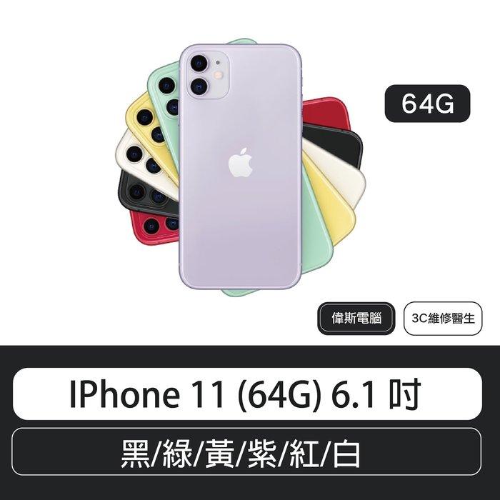 IPhone 11 (64G) 6.1 吋  黑/綠/黃/紫/紅/白