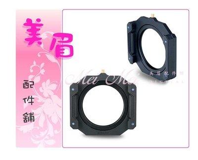 美眉配件 百諾 BENRO FG-100 FG100 GND 方型 100MM 濾鏡支架 托架 附77-82mm轉接環