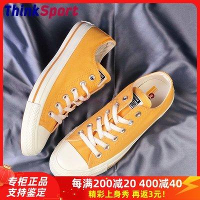Run達人的店匡威ALL STAR經典款彩色后標明黃色低幫帆布板鞋165692C