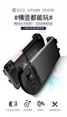 【二手商品】GAMESIR G6 小雞手把 蓋世小雞 安博電視盒子手把 手機搖桿 遊戲手把 PC【台中恐龍電玩】