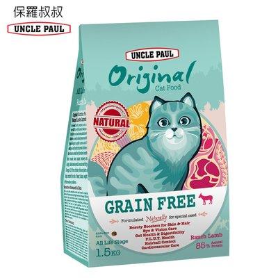 《 保羅叔叔田園生機貓食 》 無穀貓糧系列 全齡貓 - 牧野羊肉1.5kg