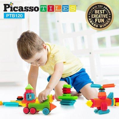 積木 美國 PicassoTiles PTB120 畢卡索百變刷毛觸感積木 疊疊樂 益智遊戲 [強強滾]