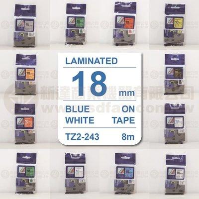 【費可斯】相容性護貝標籤帶18mm白底藍字雷同TZ-243/ TZe-243適用PT-2700含稅價