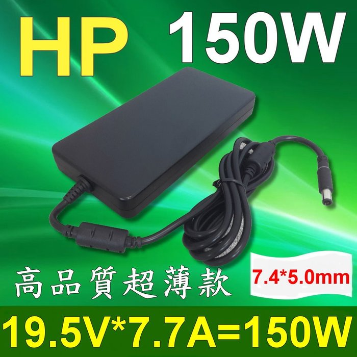 HP 高品質 150W 變壓器 超薄型 462603-002 MobileWorkstation/Notebook PC