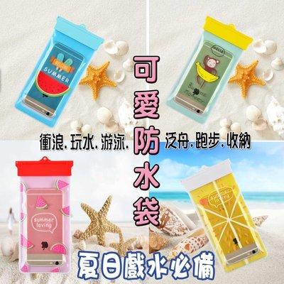 卡通 防水袋 收納包 手機 圖案 玩水 戲水 水上 活動 運動 iPhone 三星 HTC SONY【促銷】拖來賣