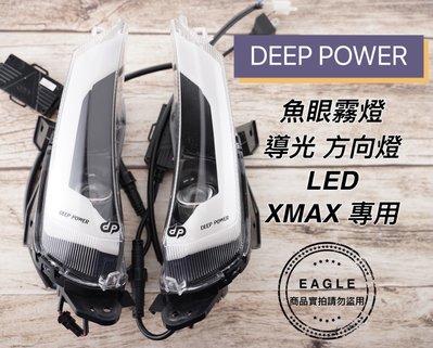 deeppower 霧燈組 方向燈結合魚眼LED 前方向燈 適用 XMAX300 黃牌 X-MAX